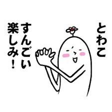 とわこ2.jpg