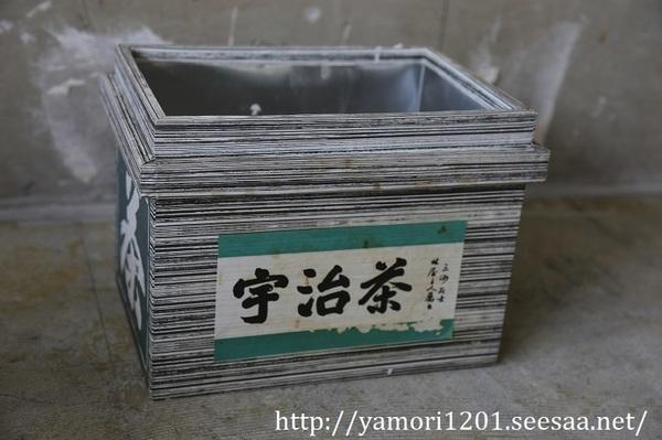 茶箱1.JPG